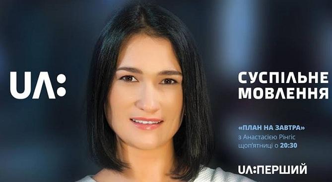 Анастасия Рингис