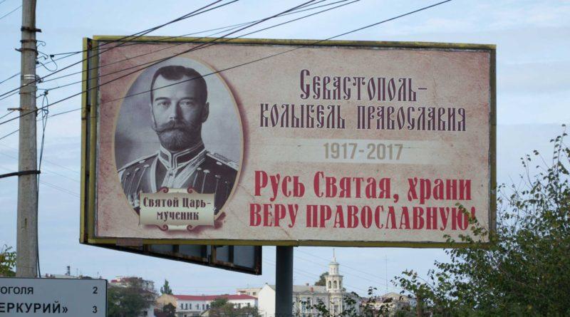Николай борд Поклонская