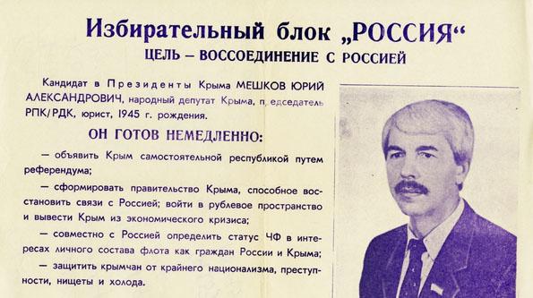 Юрий Мешков