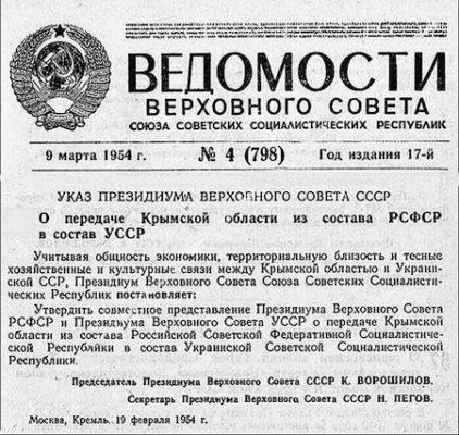 Указ Президиума Верховного Совета СССР О передаче Крымской области из состава РСФСР в состав УССР