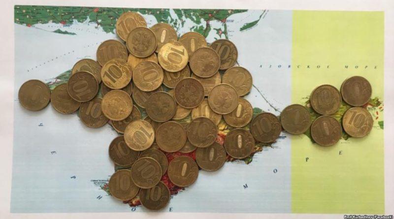 Крым, деньги