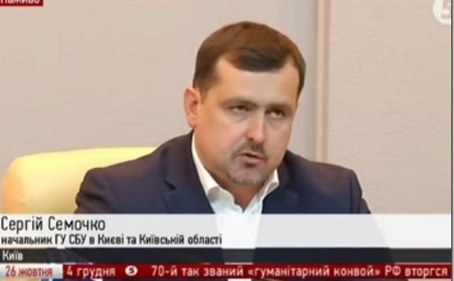 Сергей Семочко